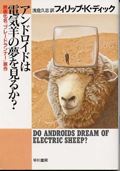 Philip K. Dick - Do Androids Dream of Electric Sheep 16 (Japan)