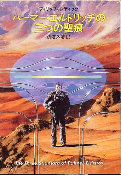 Philip K. Dick - The Three Stigmata of Palmer Eldritch 12 (Japan)