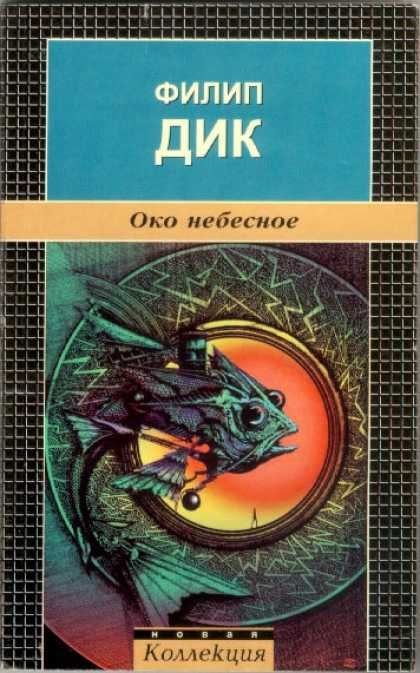 Philip K. Dick - Eye in The Sky 9 (Russian)