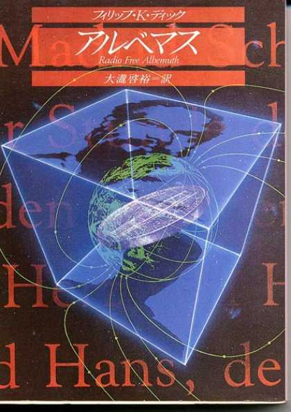 Philip K. Dick - Radio Free Albemuth 4 (Japan)