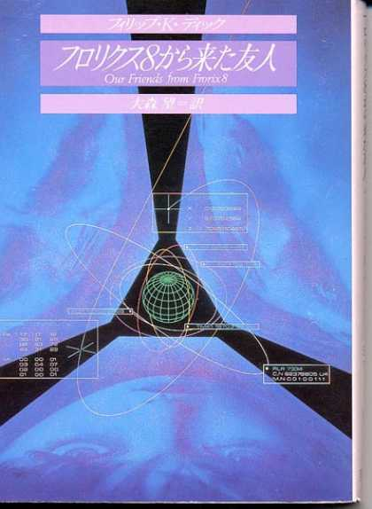 Philip K. Dick - Our Friends From Frolix 8 (10), Japanese