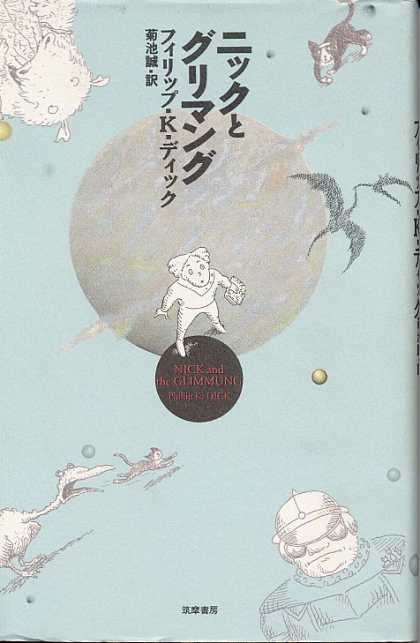 Philip K. Dick - Nick and the Glimmung 3 (Japan)