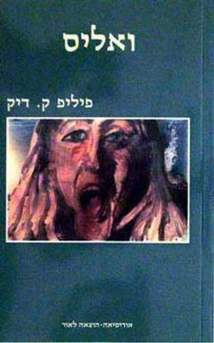Philip K. Dick - Valis 18 (Hebrew)
