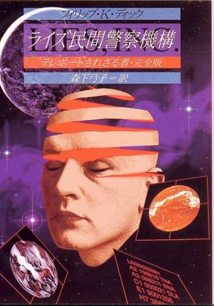 Philip K. Dick - Lies, Inc. 4 (Japan)
