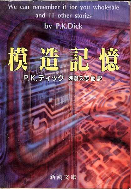 Philip K. Dick - We Can Remember It For You Wholesale 2 (Japan)