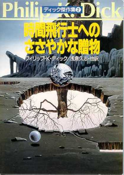 Philip K. Dick - Dick Masterpiece Collection No. 2 (Japanese)