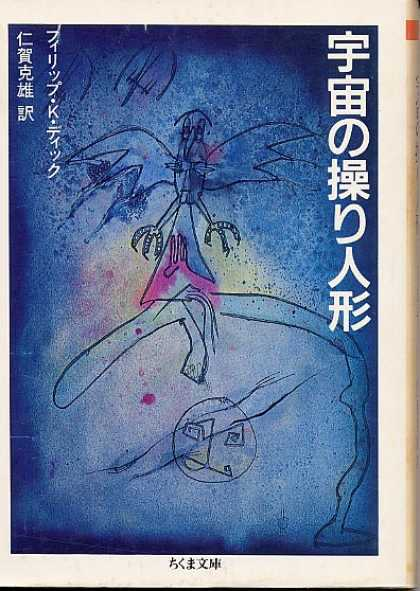 Philip K. Dick - Cosmic Puppets 7 (Japan)