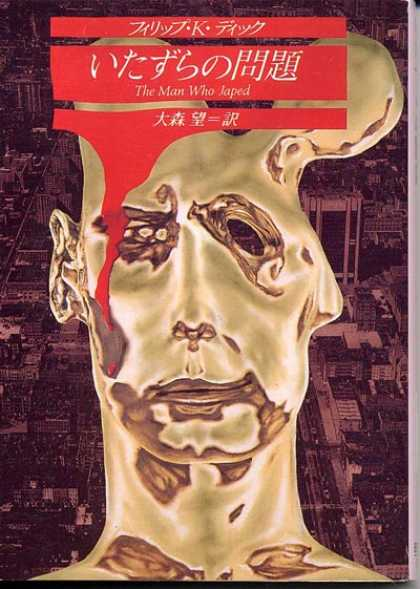 Philip K. Dick - The Man Who Japed 5 (Japan)