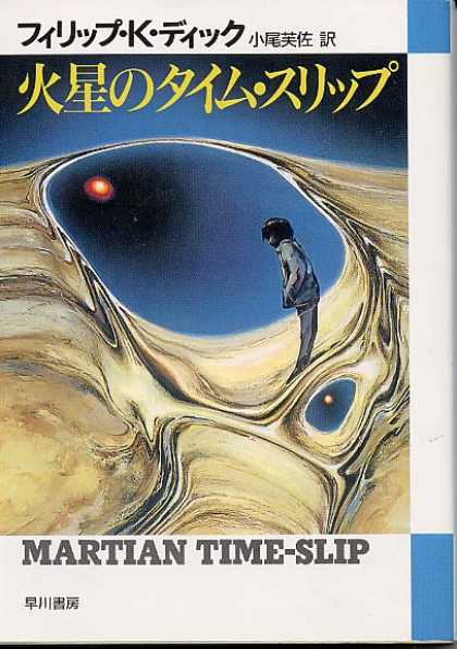 Philip K. Dick - Martian Time Slip 13 (Japan)