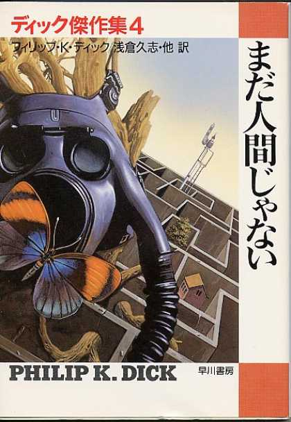 Philip K. Dick - Dick Masterpiece Collection No. 4 (Japanese)