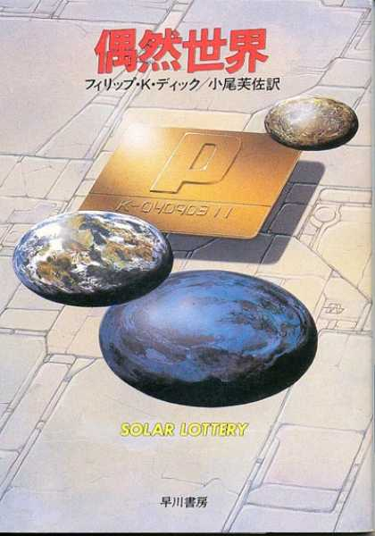 Philip K. Dick - Solar Lottery 15 (Japan)