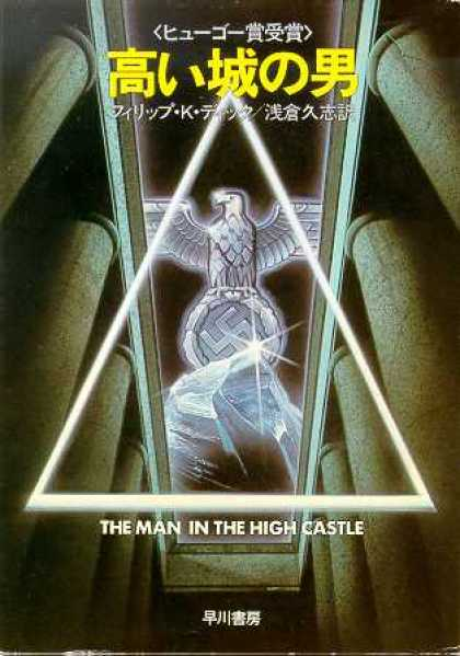 Philip K. Dick - The Man In The High Castle 10 (Japanese)