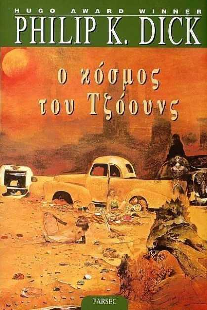 Philip K. Dick - The World Jones Made 15 (Greek)