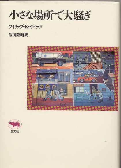 Philip K. Dick - Puttering About In a Small Land 3 (Japan)