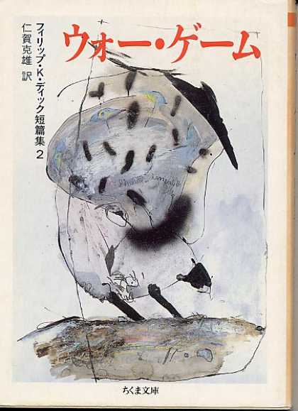Philip K. Dick - War Game (Japan)