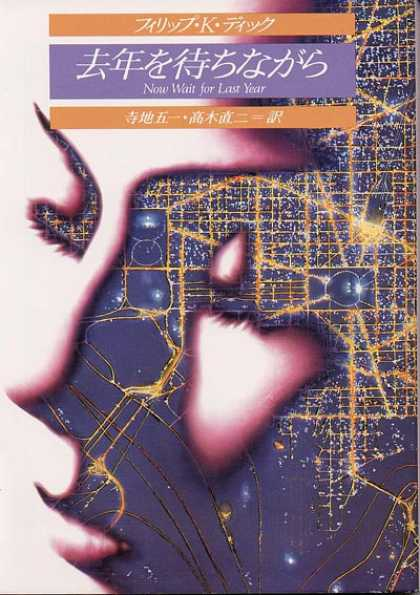 Philip K. Dick - Now Wait For Last Year 5 (Japan)