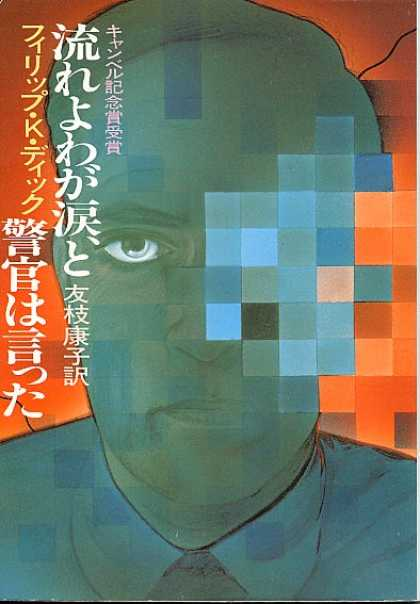 Philip K. Dick - Flow My Tears The Policeman Said 8 (Japanese)