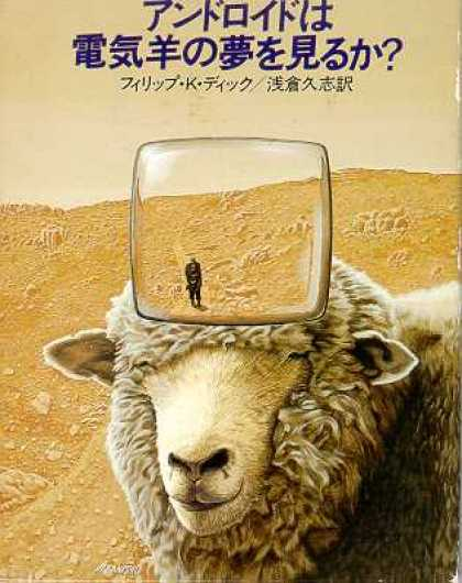 Philip K. Dick - Do Androids Dream of Electric Sheep 11 (Japanese)