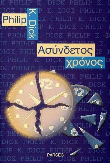 Philip K. Dick - Time Out Of Joint 23 (Greek)