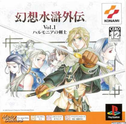 PlayStation Games - Gensou Suiko Gaiden Vol. 1: Harmonia no Kenshi