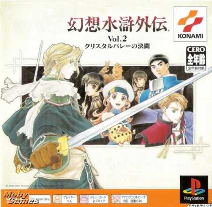 PlayStation Games - Gensou Suiko Gaiden Vol. 2: Crystal Valley no Kettou