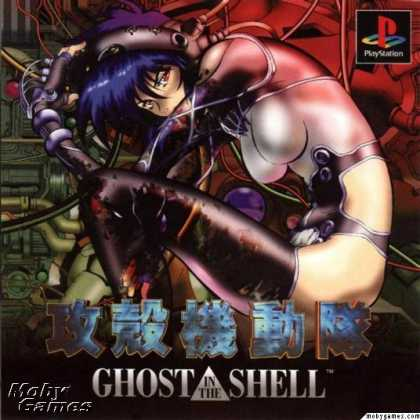 PlayStation Games - Ghost in the Shell