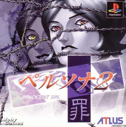 PlayStation Games - Persona 2: Innocent Sin