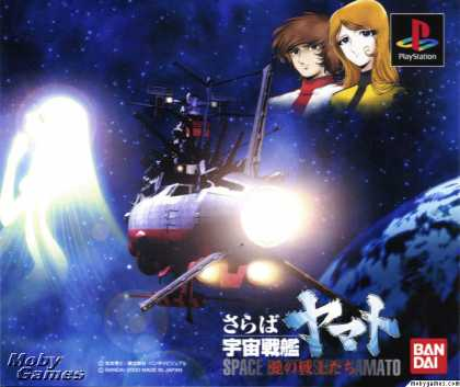 PlayStation Games - Saraba Uchû Senkan Yamato ~ Ai no Senshitachi