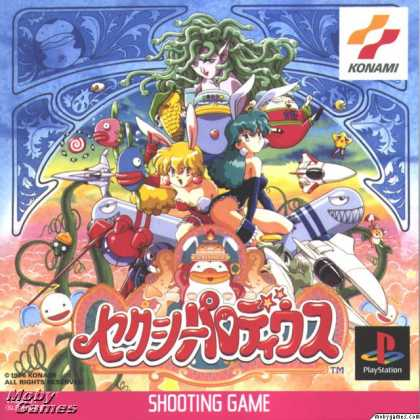 PlayStation Games - Sexy Parodius