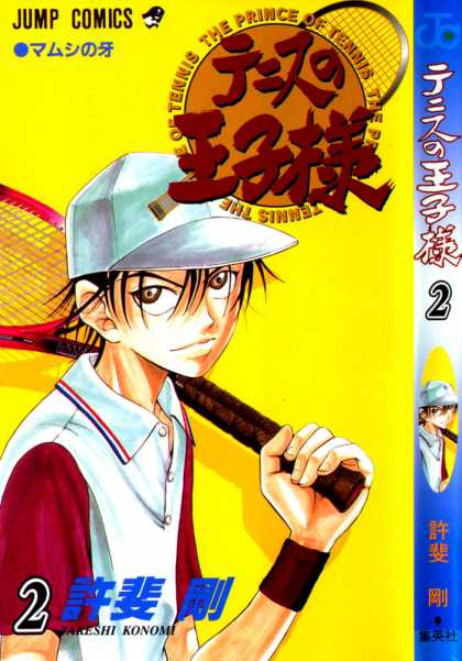 Prince of Tennis 2 - Sport - Hero - Racket - Guy - Ball