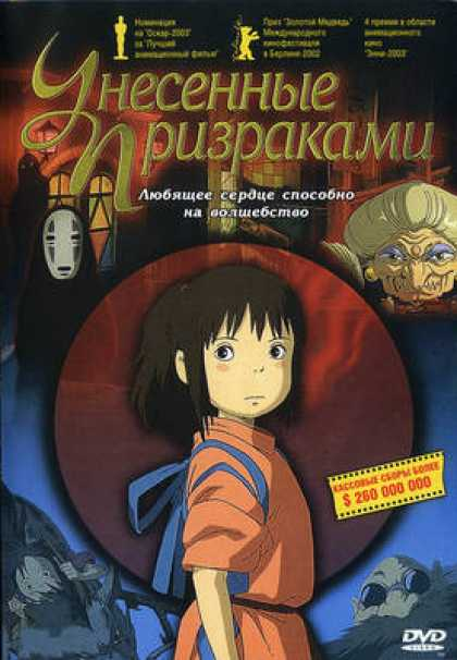 Russian DVDs - Spirited Away