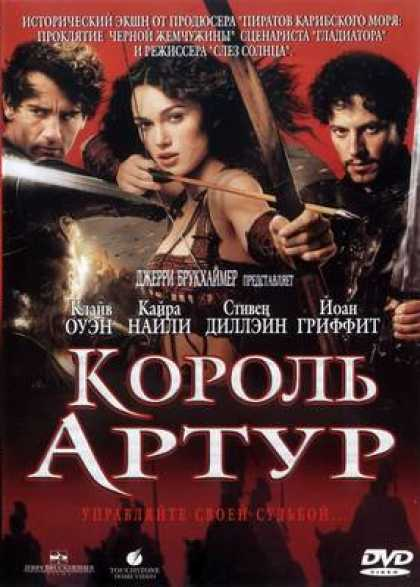 Russian DVDs - King Arthur