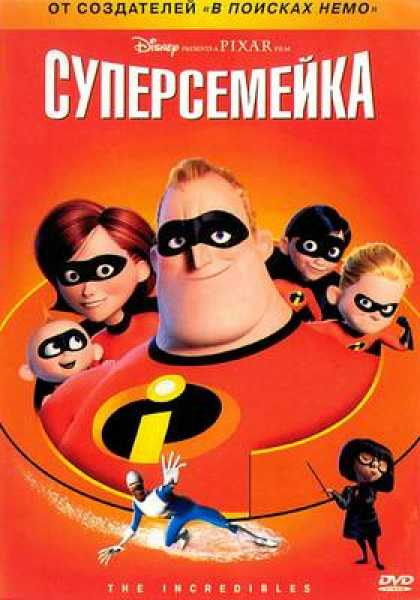 Russian DVDs - The Incredibles