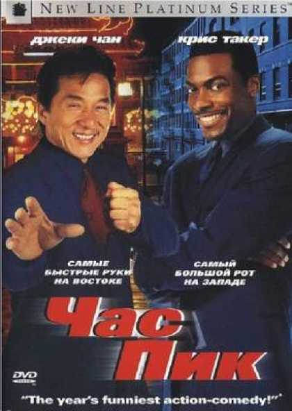 Russian DVDs - Rush Hour 1