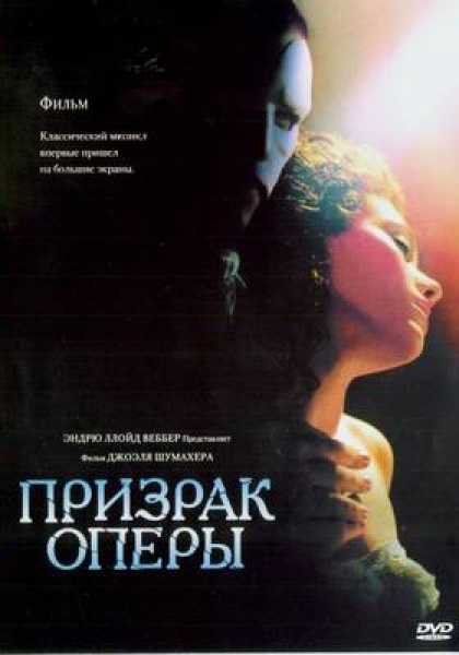 Russian DVDs - The Phantom Of The Opera