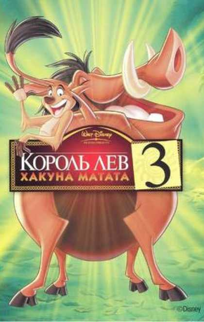 Russian DVDs - The Lion King 3