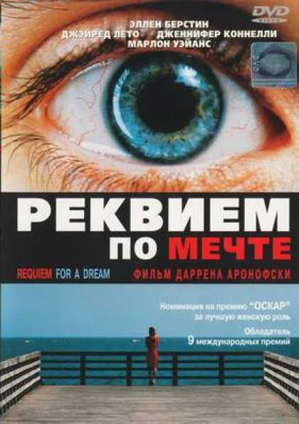 Russian DVDs - Requiem For A Dream