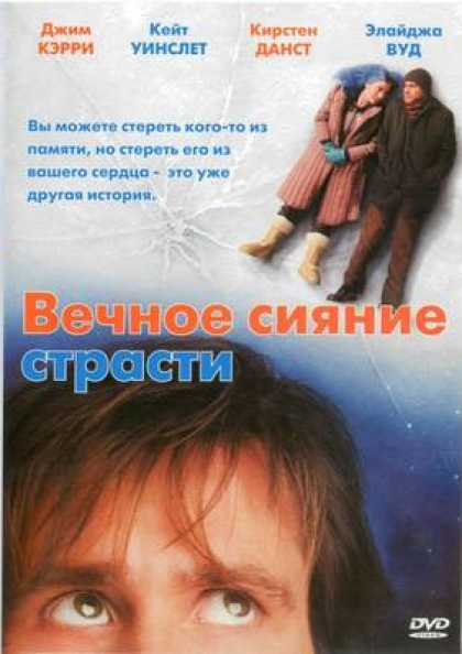 Russian DVDs - Eternal Sunshine Of The Spotless Mind