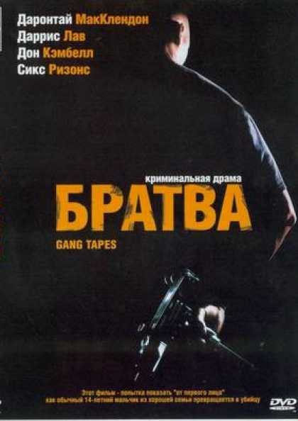 Russian DVDs - Gang Tapes