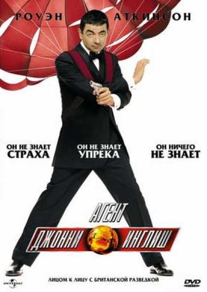 Russian DVDs - Johnny English