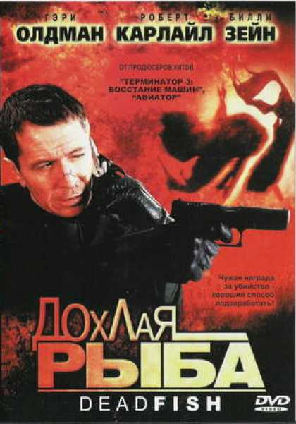 Russian DVDs - Dead Fish
