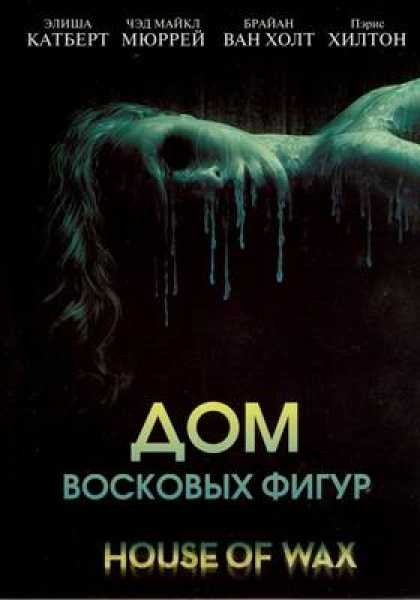 Russian DVDs - House Of Wax