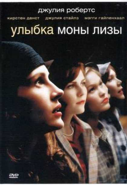 Russian DVDs - Mona Lisa Smile
