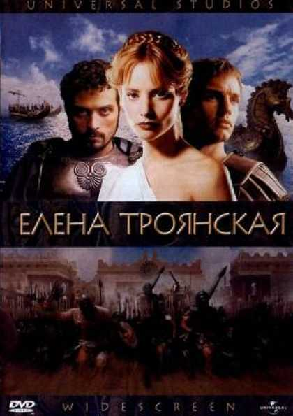 Russian DVDs - Helen Of Troy