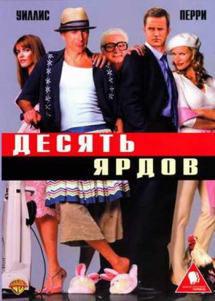 Russian DVDs - The Whole Ten Yards