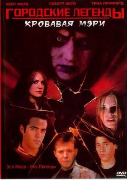 Russian DVDs - Urban Legends Bloody Mary