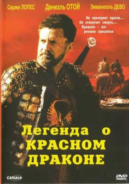 Russian DVDs - The Legend Of Red Dracon