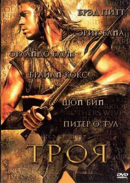 Russian DVDs - Troy