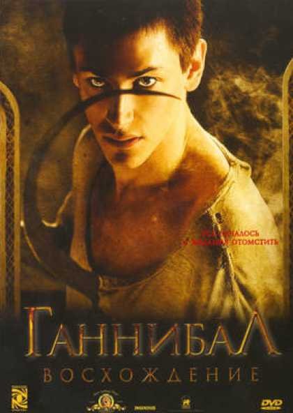 Russian DVDs - Hannibal Rising