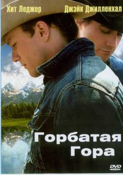 Russian DVDs - Brokeback Mountain